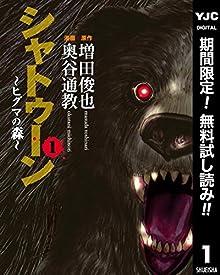 シャトゥーン~ヒグマの森~【期間限定無料】 1 (ヤングジャンプコミックスDIGITAL)