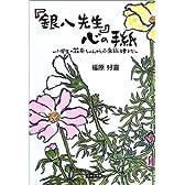 「銀八先生」心の手紙―小学生の花奈ちゃんから小泉総理まで