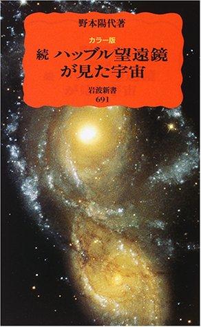 カラー版 続・ハッブル望遠鏡が見た宇宙 (岩波新書)の詳細を見る