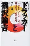 ドラッカーと福沢諭吉―二人の巨人が示した「日本経済・変革の時」