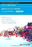 Webクリエイターのためのベーシックデザイン―HTML5対応 Webデザインの基礎を知る必読書 (DIGITAL DESIGN MASTER SERIES)