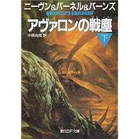 アヴァロンの戦塵〈下〉 (創元SF文庫)