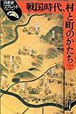 戦国時代、村と町のかたち (日本史リブレット)
