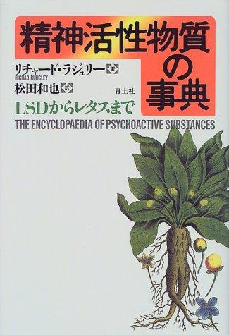 精神活性物質の事典―LSDからレタスまでの詳細を見る