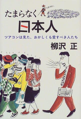 たまらなく日本人―ツアコンは見た、おかしくも愛すべき人たちの詳細を見る