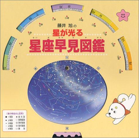 星が光る星座早見図鑑の詳細を見る