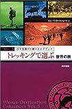 行き先選びの超カタログブック〈vol.3〉トレッキングで選ぶ世界の旅 (行き先選びの超カタログブック (Vol.3))