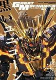 グレートメカニックDX(21) (双葉社MOOK)