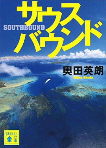 サウスバウンド (講談社文庫)