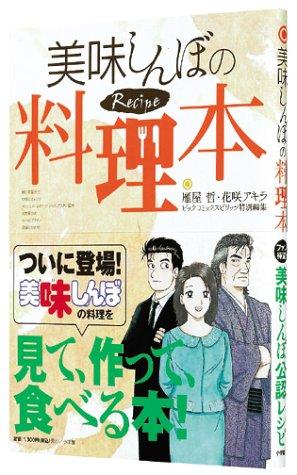 美味(おい)しんぼの料理本 (ビッグコミックス スペシャル)の詳細を見る