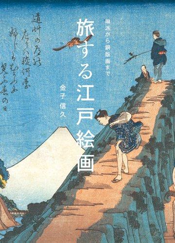 旅する江戸絵画の詳細を見る