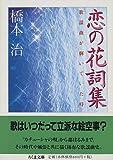 恋の花詞集―歌謡曲が輝いていた時 (ちくま文庫)