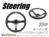 ステアリング 35Φ カーボン調レザー ディープコーン ブラック イエローステッチ Cタイプ 【AK-HAN-003】