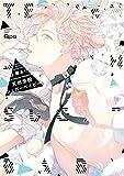 天然受粉シュガーベイビー【電子限定特典付き】 (バンブーコミックス Qpaコレクション)