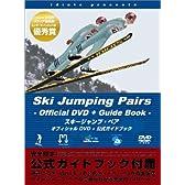 スキージャンプ・ペア オフィシャルDVD + 公式ガイドブック (初回限定生産)