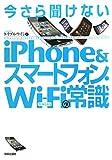 今さら聞けないiPhone&スマートフォン・WiFiの常識