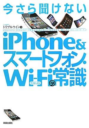 今さら聞けないiPhone&スマートフォン・WiFiの常識の詳細を見る