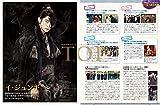 『韓流 T.O.P』2017/01月号(VOL.51) (特集!コン・ユ/パク・シフ/チュ・ジフン/イ・ジュンギ/SUPER JUNIOR) 画像