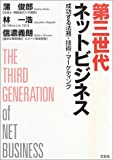 第三世代ネットビジネス―成功する法務・技術・マーケティング