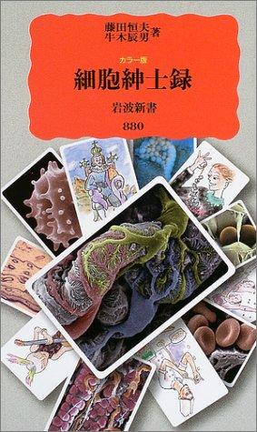 カラー版 細胞紳士録 (岩波新書)