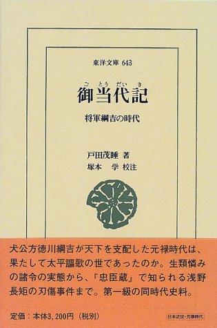 御当代記―将軍綱吉の時代 (東洋文庫)