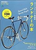スペシャルメイド自転車 ランドナーの本