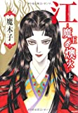 江~魔王の燠火~ (上) (ぶんか社コミックス)