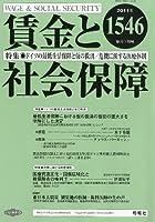 賃金と社会保障 2011年 9/25号 [雑誌]