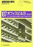 オフィスビル〈3〉―実戦:中小自社ビル・貸ビル (建築設計資料)