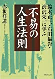 鈴木正三・石田梅岩・渋沢栄一に学ぶ不易の人生法則 (PHP文庫)