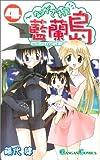 ながされて藍蘭島 4 (ガンガンコミックス)