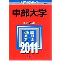 中部大学 (2011年版 大学入試シリーズ)
