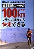 200km走って編み出した理論 岩本能史コーチの100kmマラソンは誰でも快走できる