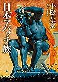 日本アパッチ族 (角川文庫)