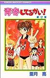 青春してるかい! 2 (りぼんマスコットコミックス)