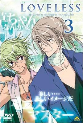 LOVELESS 3 DVD
