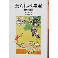 わらしべ長者―日本民話選 (岩波少年文庫)