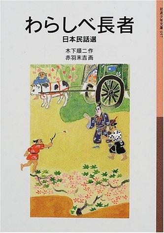 わらしべ長者―日本民話選 (岩波少年文庫)の詳細を見る