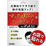 マックスむらいのアンチグレアフィルム (iPad Air/Air 2)