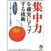 集中力を確実にアップする技術 (KAWADE夢文庫)