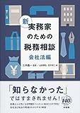 新 実務家のための税務相談(会社法編)