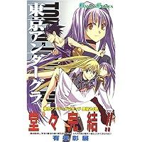 東京アンダーグラウンド(14) (ガンガンコミックス)