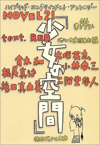 NOVEL21 少女の空間 (徳間デュアル文庫)