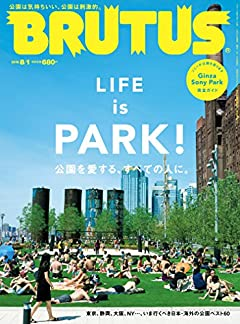 BRUTUS(ブルータス) 2018年8/1号No.874[LIFE IS PARK! ]