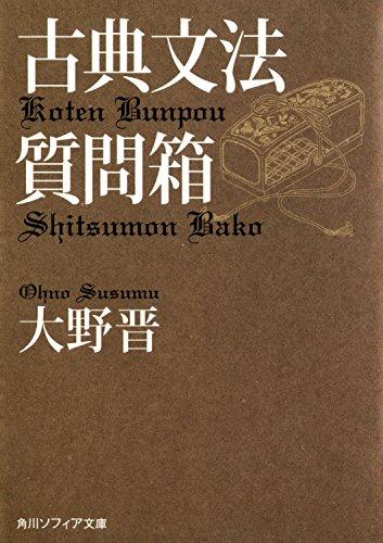 古典文法質問箱の書影