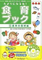 たよりになるね!食育ブック〈2〉基本の食材編―文例つきイラストカット・素材集 (単行本)(CD-ROM付)