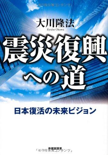 震災復興への道―日本復活の未来ビジョンの詳細を見る