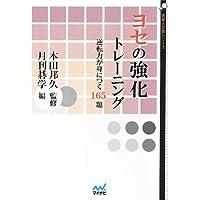 ヨセの強化トレーニング ~逆転力が身につく165題~ (囲碁人文庫シリーズ)