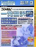コリャ英和!一発翻訳 for Mac 2006 ビジネス・技術専門辞書パック