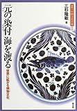 図説・中国文化百華 18 「元の染付」海を渡る 世界に広がる焼物文化